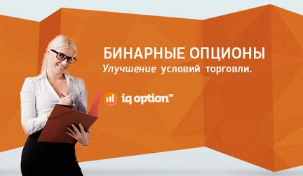 Best IQ Option Binary Option Strategy Expert Bonus England