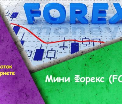 Торговля на Форекс: Mini Forex